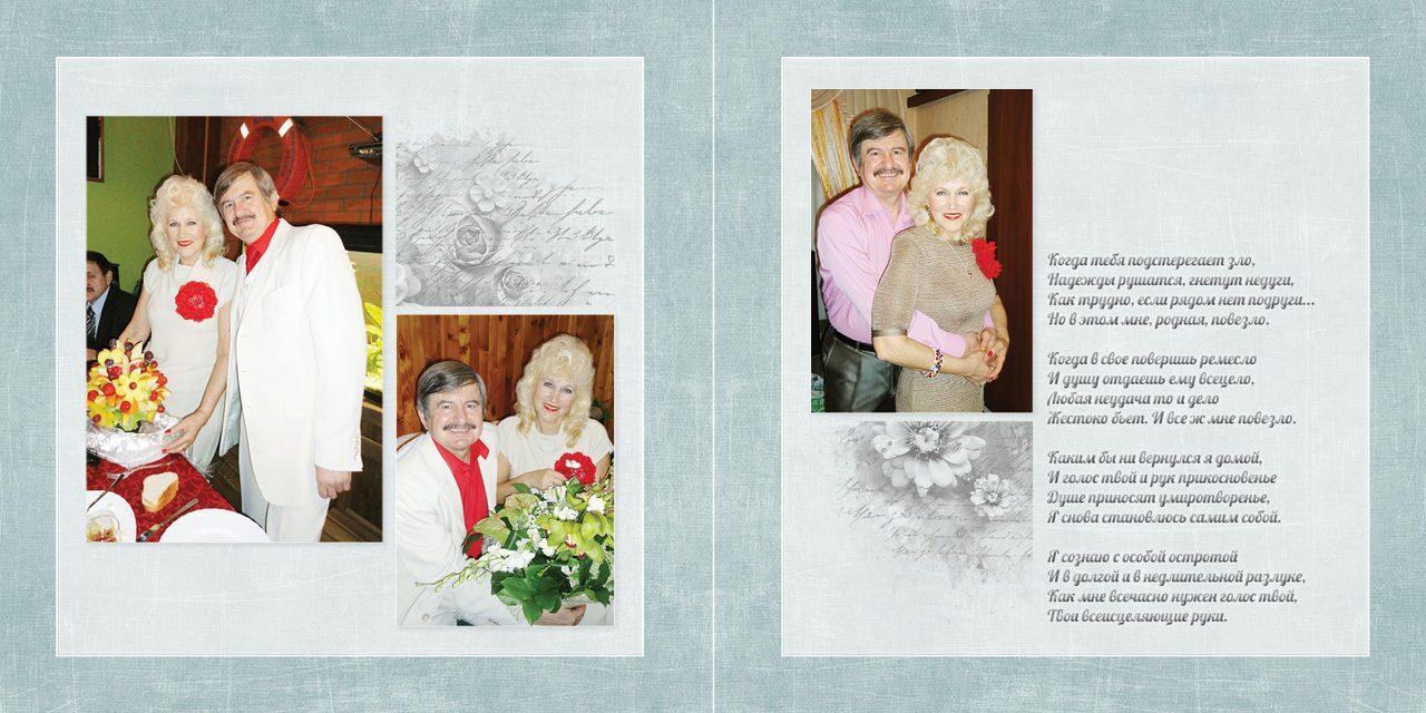Маме с папой на золотую свадьбу
