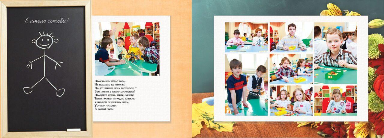 Шаблоны для детских фотокниг скачать бесплатно