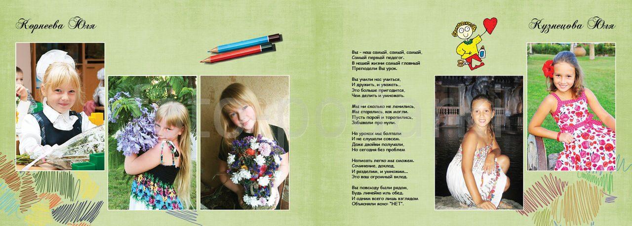 Альбом учителю на выпускной - заказать изготовление